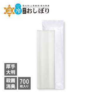 平型おしぼり Qreen 厚手超大判 700本 70本入×10袋(OSHIBORI-Q-1pc)