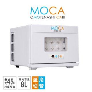 【送料無料】タオルウォーマー MOCA おしぼり温冷蔵庫(CHC-8F-1pc)