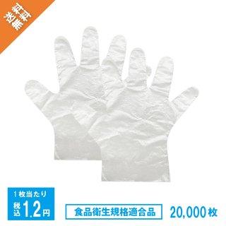 【送料無料】HDポリエチレン手袋F 2万枚 200枚入×100袋(TEBUKURO-1pc)
