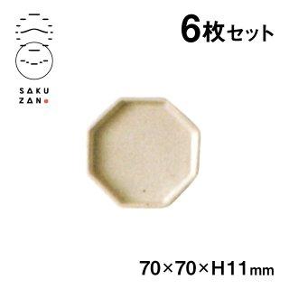 SAKUZAN 作山窯 たたら八角皿 S 7cm 5枚セット(19044-5pc)