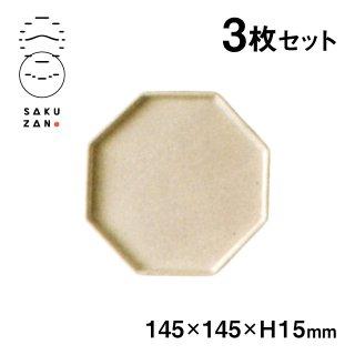 SAKUZAN 作山窯 たたら八角皿 M 14.5cm 3枚セット(19045-3pc)
