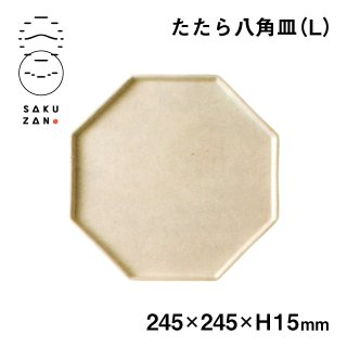 SAKUZAN 作山窯 たたら八角皿 L 24.5cm(19046-1pc)