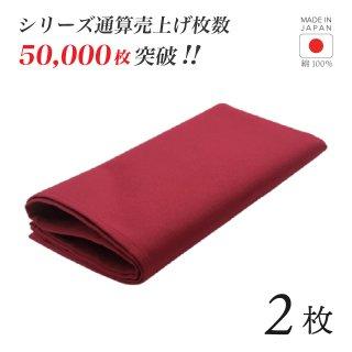 トーション ワインレッド 2枚 日本製 厚手 綿100% 50×50cm テーブルナプキン ワイン 布(NAPKIN-RED-2)