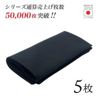 トーション ブラック 5枚 日本製 厚手 カツラギ生地 47×47cm テーブルナプキン ワイン 布(NAPKIN-BLACK-5)
