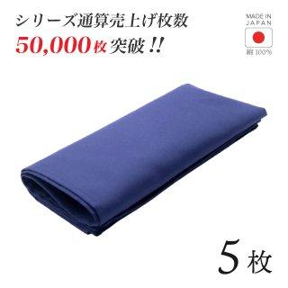 トーション ダークブルー 5枚 日本製 厚手 綿100% 50×50cm テーブルナプキン ワイン 布(NAPKIN-BLUE-5)