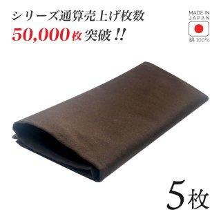トーション ブラウン 5枚 日本製 厚手 綿100% 47×47cm テーブルナプキン ワイン 布(NAPKIN-BROWN-5)