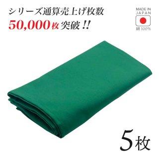 トーション グリーン 5枚 日本製 厚手 綿100% 50×50cm テーブルナプキン ワイン 布(NAPKIN-GREEN-5)