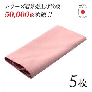 トーション サーモンピンク 5枚 日本製 厚手 綿100% 50×50cm テーブルナプキン ワイン 布(NAPKIN-PINK-5)