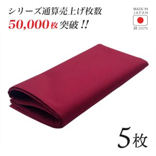 トーション ワインレッド 5枚 日本製 厚手 綿100% 50×50cm テーブルナプキン ワイン 布(NAPKIN-RED-5)