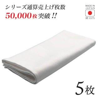 トーション ホワイト 5枚 日本製 厚手 綿100% 50×50cm テーブルナプキン ワイン 布(NAPKIN-WHITE-5)