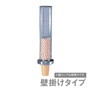 カップホルダー TKG カップディスペンサー 壁掛けタイプ(GDI0902)7-0917-0102