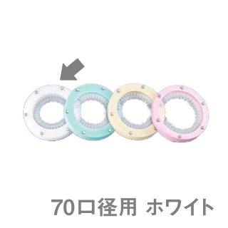 カップホルダー TKG カップディスペンサー用セパレーター 70口径用 ホワイト (GDI1001)7-0917-0201