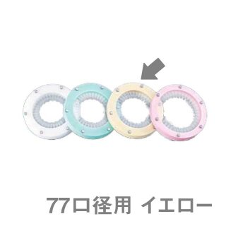 カップホルダー TKG カップディスペンサー用セパレーター 77口径用 イエロー(GDI1003)8-0941-0203