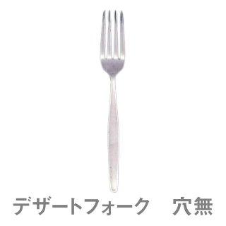 フォーク 18-0 TKG デザートフォーク 穴無 (ODZ01)7-1715-0501
