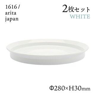 ラウンドディーププレート 280 ホワイト 2枚セット 1616/arita japan(192TYDP-280WH)