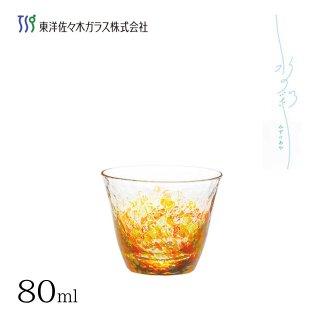 杯 80ml 単品【水の彩 - 陽の彩】ファインクリスタル 東洋佐々木ガラス (CN17703-D03)