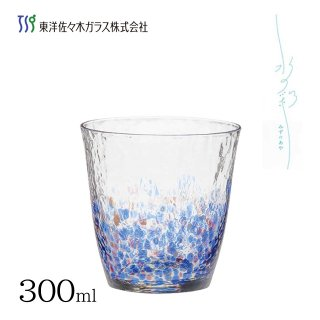 オンザロック 300ml 単品【水の彩 - 空の彩】ファインクリスタル 東洋佐々木ガラス (CN17709-D02)