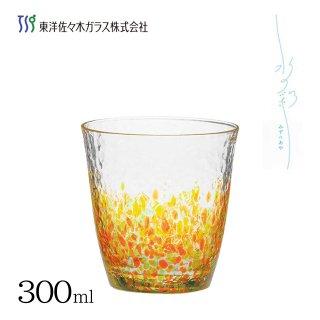 オンザロック 300ml 単品【水の彩 - 陽の彩】ファインクリスタル 東洋佐々木ガラス (CN17709-D03)