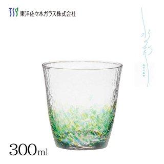 オンザロック 300ml 単品【水の彩 - 森の彩】ファインクリスタル 東洋佐々木ガラス (CN17709-D04)