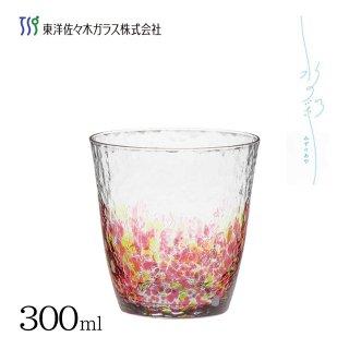 オンザロック 300ml 単品【水の彩 - 花の彩】ファインクリスタル 東洋佐々木ガラス (CN17709-D05)