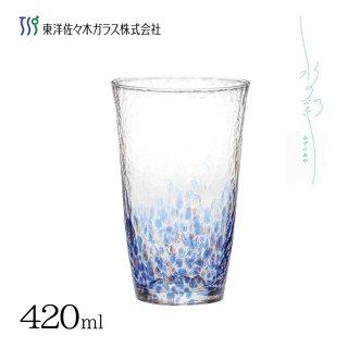 タンブラー 420ml 単品【水の彩 - 空の彩】ファインクリスタル 東洋佐々木ガラス (CN17714-D02)