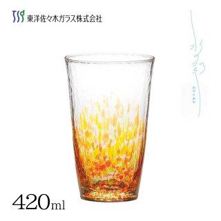 タンブラー 420ml 単品【水の彩 - 陽の彩】ファインクリスタル 東洋佐々木ガラス (CN17714-D03)