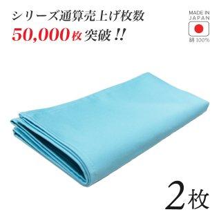 トーション ターコイズブルー 2枚 日本製 厚手 綿100% 50×50cm テーブルナプキン ワイン 布(NAPKIN-TQBLUE-2PC)