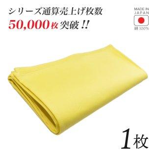 トーション イエロ— 1枚 日本製 厚手 綿100% 50×50cm テーブルナプキン ワイン 布(NAPKIN-YELLOW)