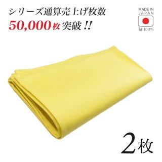 トーション イエロ— 2枚 日本製 厚手 綿100% 50×50cm テーブルナプキン ワイン 布(NAPKIN-YELLOW-2PC)