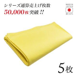 トーション イエロ— 5枚 日本製 厚手 綿100% 50×50cm テーブルナプキン ワイン 布(NAPKIN-YELLOW-5PC)