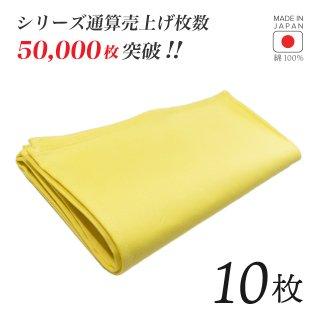 トーション イエロ— 10枚 日本製 厚手 綿100% 50×50cm テーブルナプキン ワイン 布(NAPKIN-YELLOW-10)