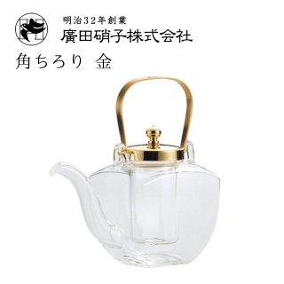 角ちろり 金 中子付き 450ml 廣田硝子(154-GLD)