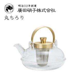丸ちろり 450ml 茶こし付き 廣田硝子(158-G)
