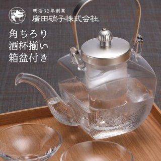 角ちろり 酒杯揃い 箱盆付き 中子付き 450ml 盃2個セット 廣田硝子(10154-SLFH)