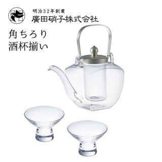 角ちろり 酒杯揃い 中子付き 450ml 盃2個セット 廣田硝子(10154-SLF)