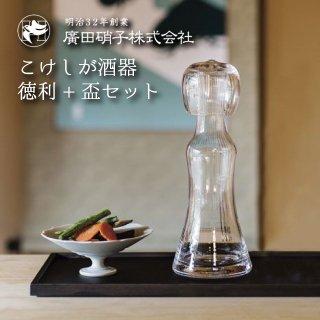 江戸硝子 こけしが酒器 モール 300ml 徳利 盃 各1セット  廣田硝子(KOK-11)