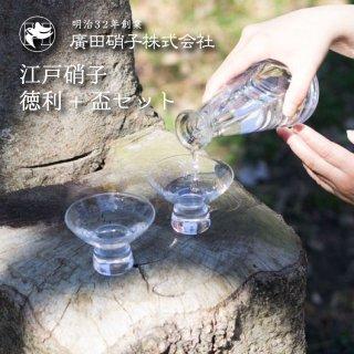 江戸硝子 徳利1 盃2セット 廣田硝子(EDO-17)