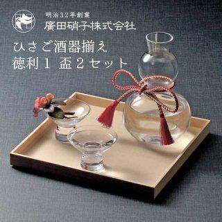 吹きガラス 潤 ひさご酒器揃え 550ml  徳利1 盃2 廣田硝子(10162-UR5)