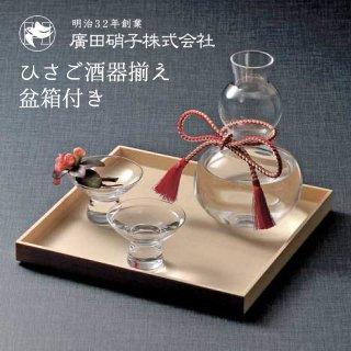 吹きガラス 潤 ひさご酒器揃え 箱盆付き 550ml  徳利1 盃2 廣田硝子(15162-UR5)