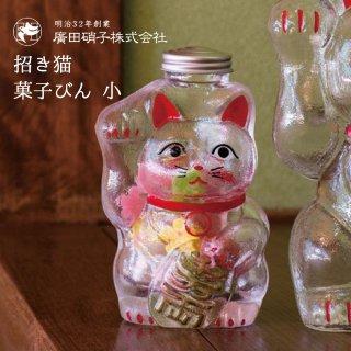 保存容器 招き猫 菓子びん 小 廣田硝子(SM-2S)