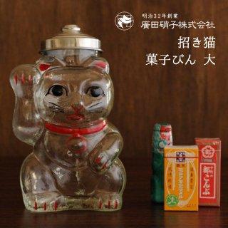 保存容器 招き猫 菓子びん 大 廣田硝子(SM-2)