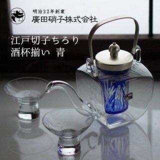 江戸切子ちろり 酒杯揃い 青 中子付き 450ml 盃2個セット 廣田硝子(10154-KB)