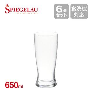 シュピゲラウ ビールクラシックス シェリール ラガー 650ml 6個入り(7730)