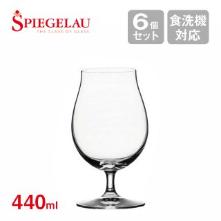 シュピゲラウ ビールクラシックス チューリップ シェリール ステムピルスナー 440ml 6個入り(7729)