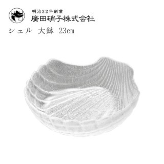 大鉢 2枚セット 23cm シェル 廣田硝子 貝殻 盛皿(3450)