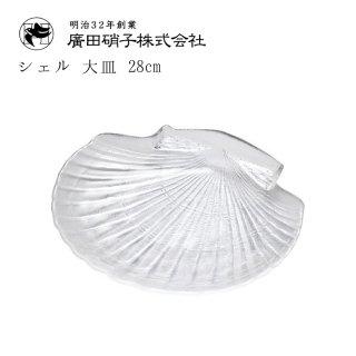 大皿 2枚セット 28cm シェル 廣田硝子 貝殻 盛皿(3420)