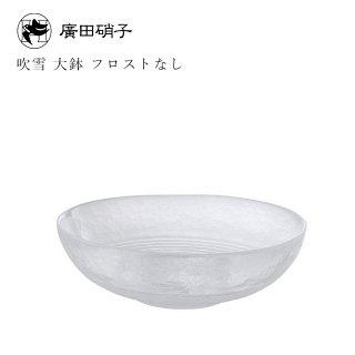 吹雪 大鉢 フロストなし 24.4cm 廣田硝子 大鉢 ボウル 麺鉢(363-W)