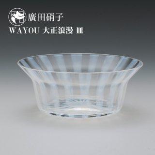 皿 WAYOU 大正浪漫 170ml(HTR-1)