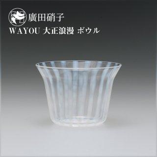ボウル WAYOU 大正浪漫 100ml(HTR-2)