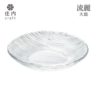 大皿 流麗 庄内craft アデリア 石塚硝子(F-70353)